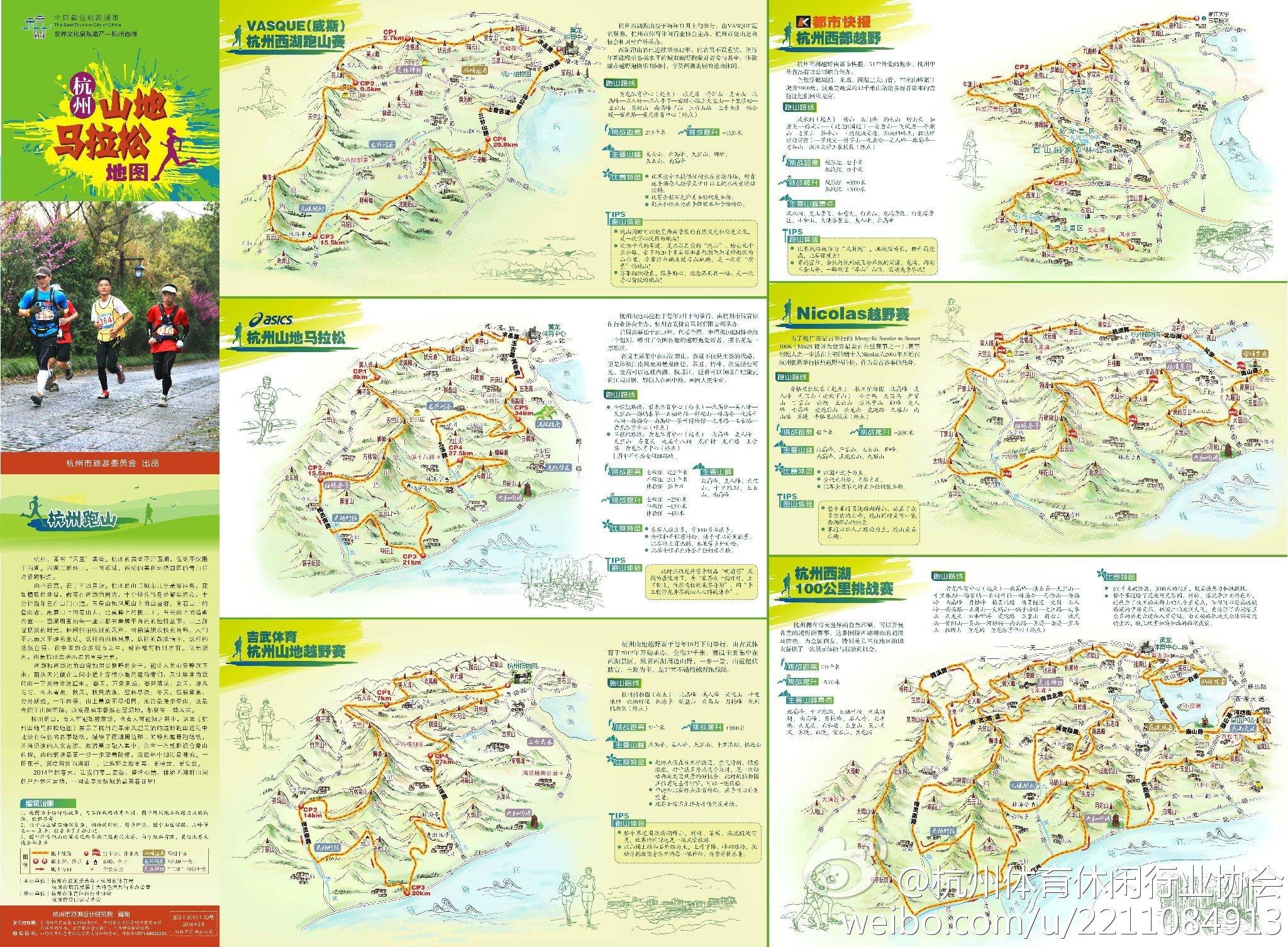 杭州山地马拉松将开跑 主办方绘跑山地图
