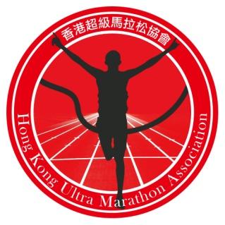 2015香港超级马拉松开始报名啦