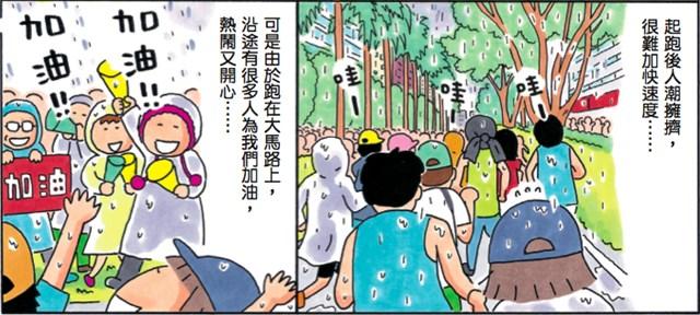 高木直子的「一个人」系列跑马书又来啰,这次她来到台湾参加颇负盛名的台北马拉松,远道而来台湾跑马,不仅尝到地道小吃、热炒啤酒,遇上2013湿漉漉的台北马拉松,要如何不用雨具、特殊材质衣料就能舒适跑马?高木直子在《一个人出国到处跑:高木直子的海外欢乐马拉松》透露雨天跑马的撇步,赶紧来看吧!    高木直子一登陆台湾,就有热情的台湾跑友接机,还为人生地不熟的高木直子等人办好报道手续,省去了不少麻烦。远道来到台湾参加马拉松,行程可绝对少不了吃喝玩乐.