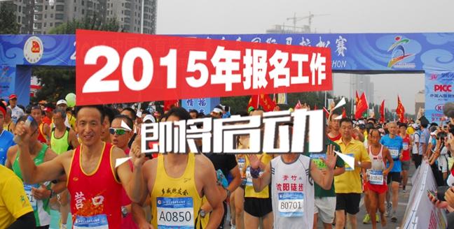 2015益跑网秦皇岛马拉松赛跑团