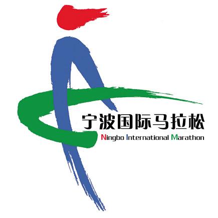 2015宁波马拉松赛事logo和吉祥物出炉