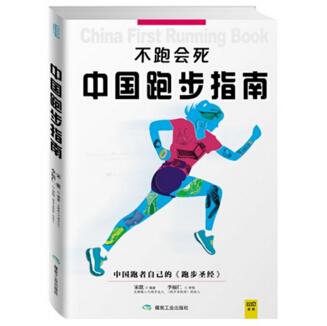 会员数*多的跑步门户网站——《跑步圣经