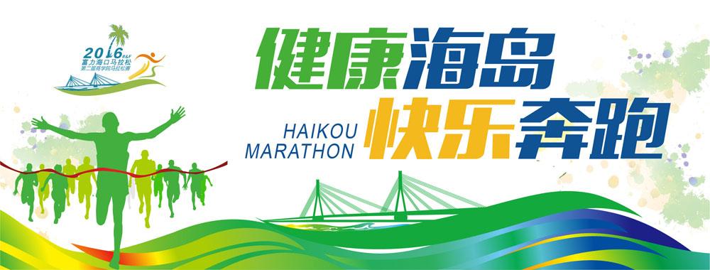 三,承办单位   九爱体育 四,赛事支持单位   高晋国际,海口跑吧马拉松