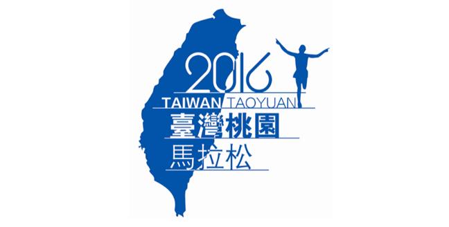 针对大陆招募最广,全国所有城市地区皆可报名参赛 台湾最美丽的马拉松跑道(国际赛事跑步路线) 本次赛道位于桃园石门山区、地形大多为丘陵地,高度落差为220m,全程风景优美, 5月份有非常适宜路跑的气候及温度  性价比最高的跑游行程套餐,马拉松加宝岛风光轻松获得  特色景点包括石门水库风景区、大溪桥、大溪老街、百吉隧道、后慈湖  (大溪老街)  (大溪桥)  (百吉隧道)  (环湖公路) 最多元及最优质的台湾特色补给品(台湾小吃) 选手之夜为参赛选手提供宾至如归的体验,更让跑者交流放松 两岸四地跑者齐聚桃园